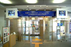 札幌ウィンタースポーツミュージアム