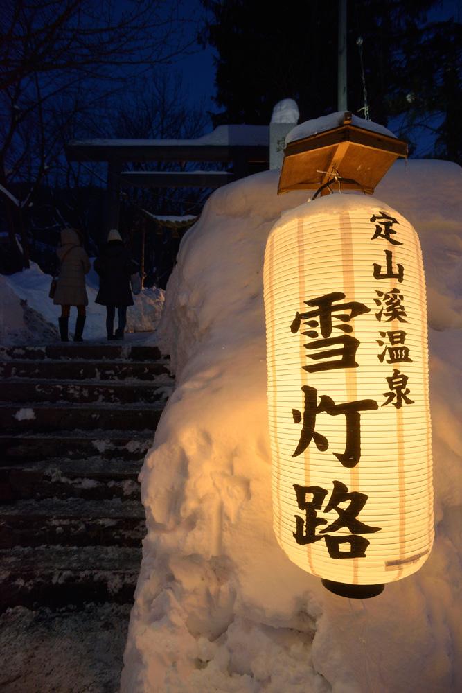 定山渓温泉街(定山渓温泉雪灯路)