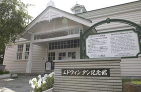 エドウィン・ダン記念館