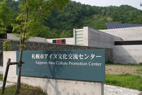 サッポロピㇼカコタン(札幌市アイヌ文化交流センター)