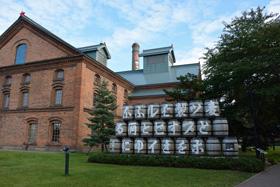 サッポロビール園・サッポロビール博物館
