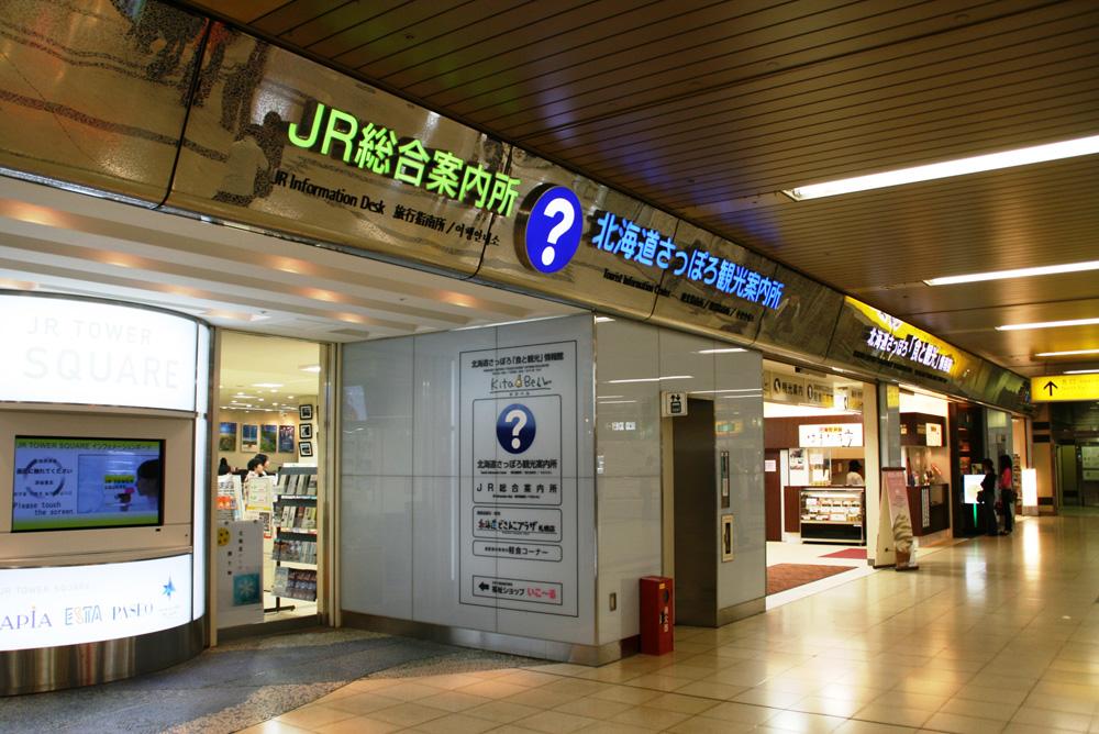 北海道さっぽろ「食と観光」情報館