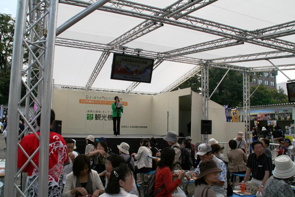 さっぽろオータムフェスト2009(8丁目会場)