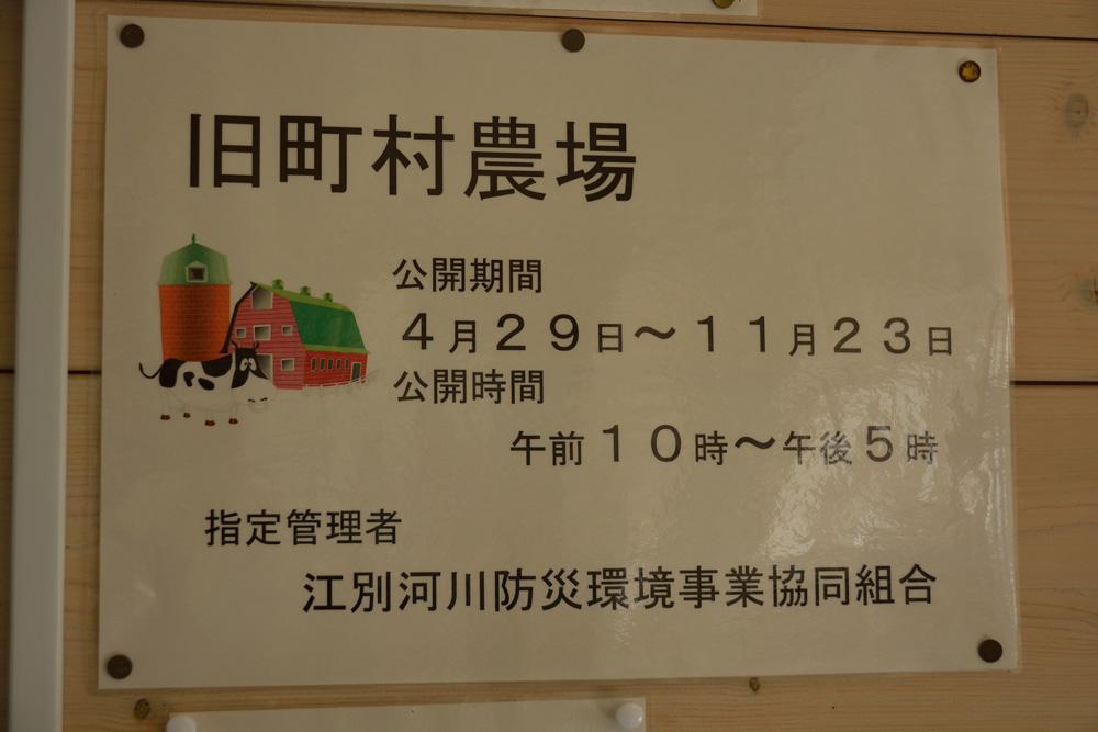 旧町村農場(江別市)