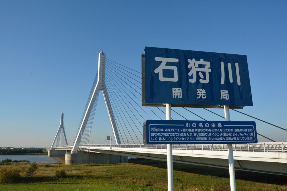 美原大橋(江別市)