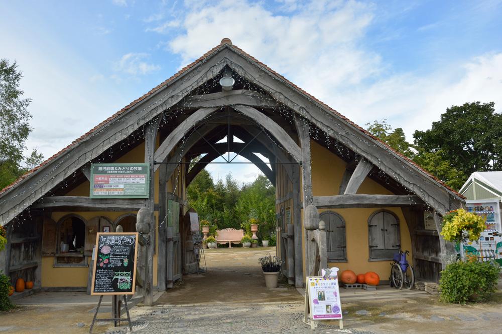 えこりん村(恵庭市)