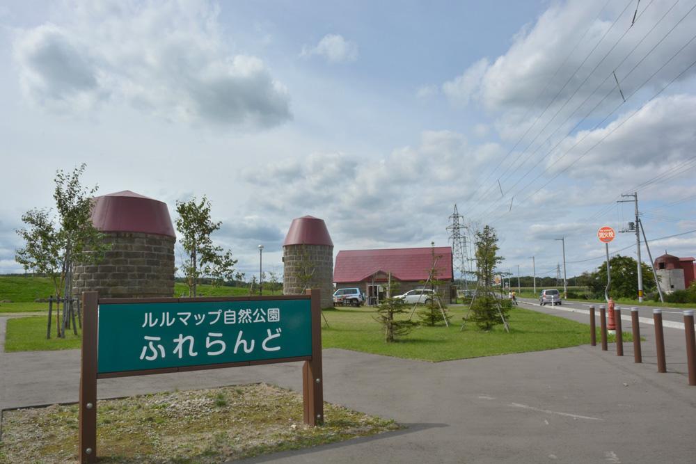 ルルマップ自然公園(恵庭市)