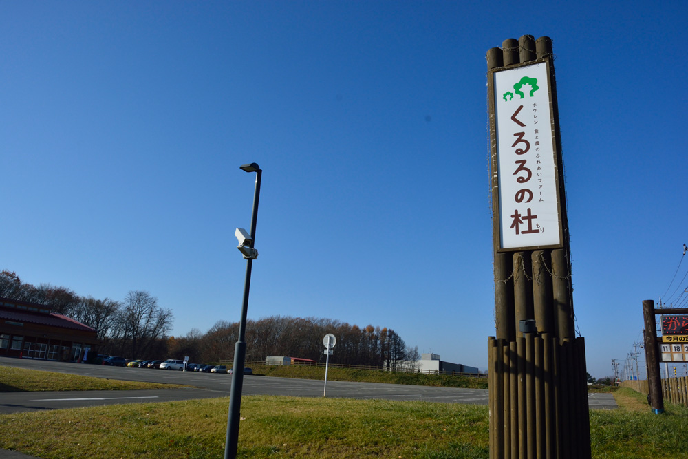 くるるの杜(北広島市)