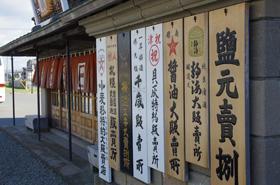 旧長野商店(石狩市)
