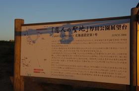 厚田公園展望台(石狩市)