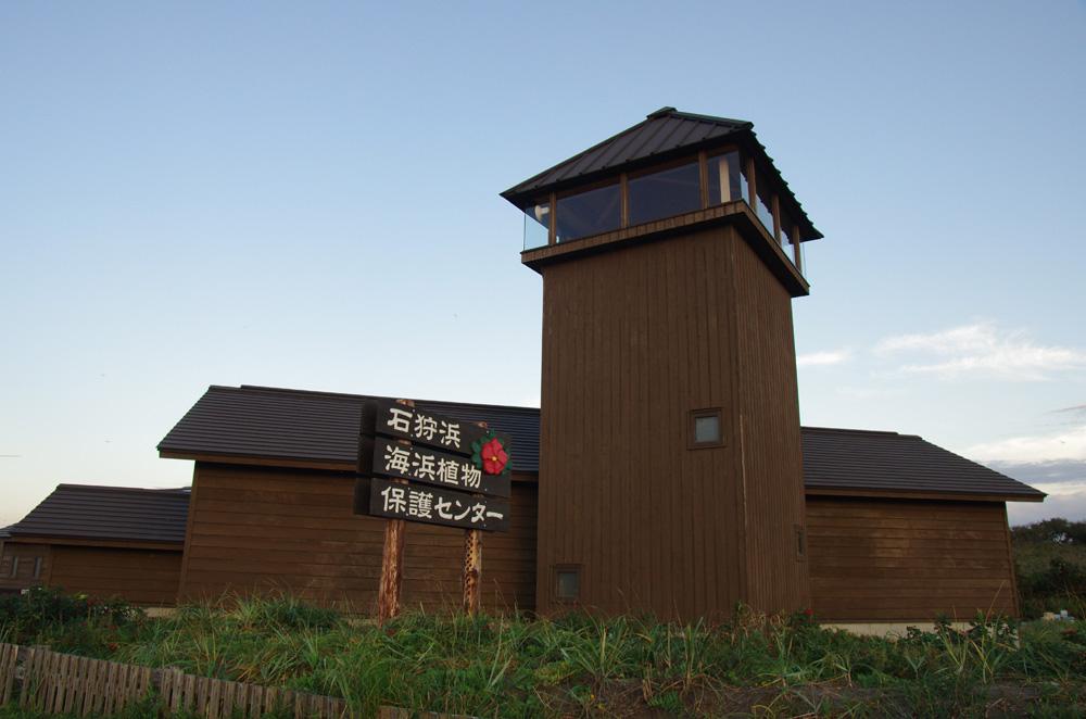 石狩浜海浜植物保護センター(石狩市)