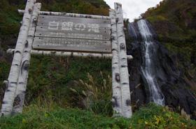 白銀の滝(石狩市)