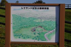 レクサンド記念公園(当別町)