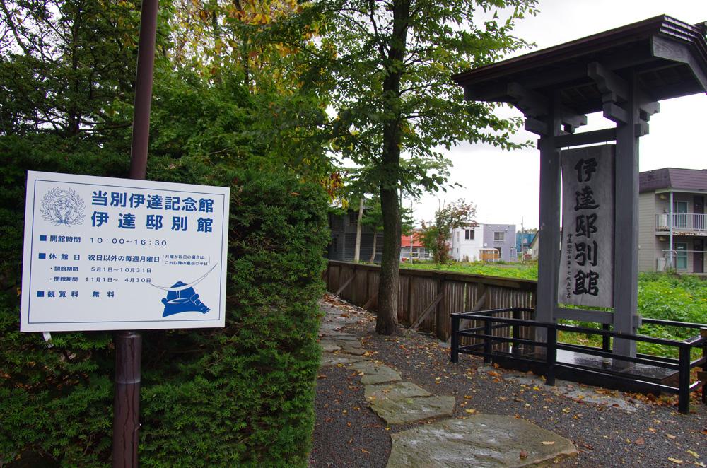 伊達記念館(当別町)