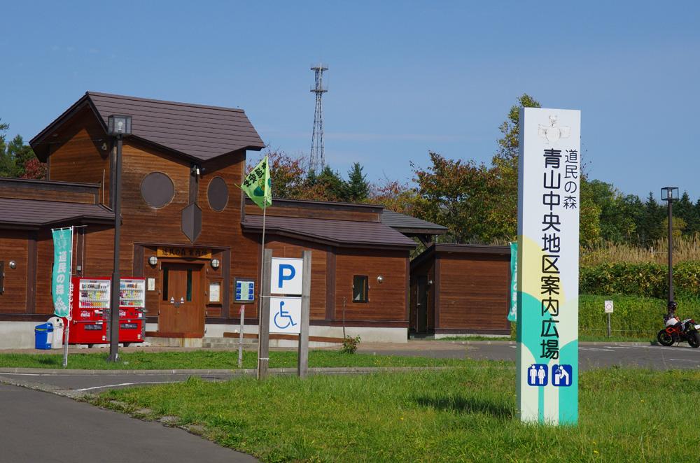 道民の森・靑山中央(当別町)