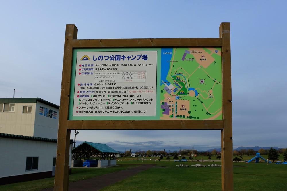 しのつ公園キャンプ場(新篠津村)